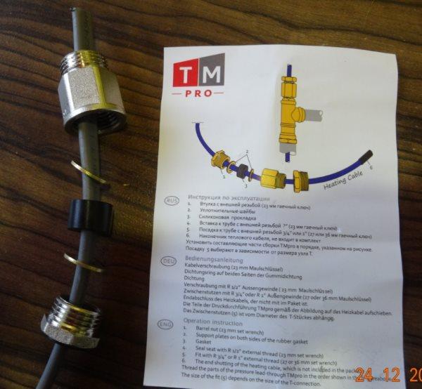 Фитинг для ввода кабеля внутрь водопроводной трубы